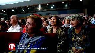 Дети показали свои таланты на фестивале в Душанбе