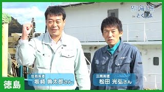 三晃海運の松田光弘さんと、住若海運の坂崎倫太郎さんに、 海との関わり...