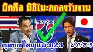 ปิดดีล!!นิชิโนะ ตกลงรับงานคุมฟุตบอลทีมชาติไทยชุดใหญ่และยู23
