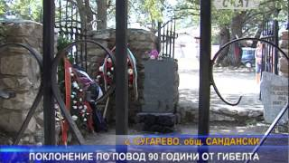 01 09 poklonenie todor aleksandrov