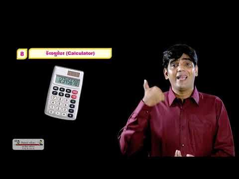 Maths Standard 5 Semeter 2 Chapter 8 Calculator Episode 2