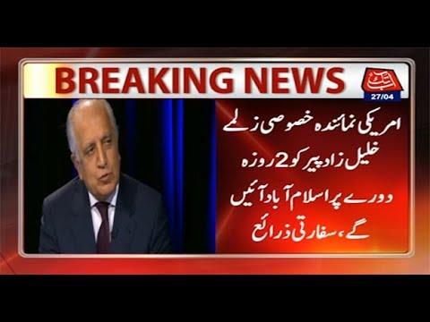 Zalmay Khalilzad To Visit Pakistan On Monday