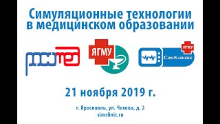 Мастер класс. Е.Г. Рипп. Симуляционные технологии в медицинском образовании,  Ярославль, 2019