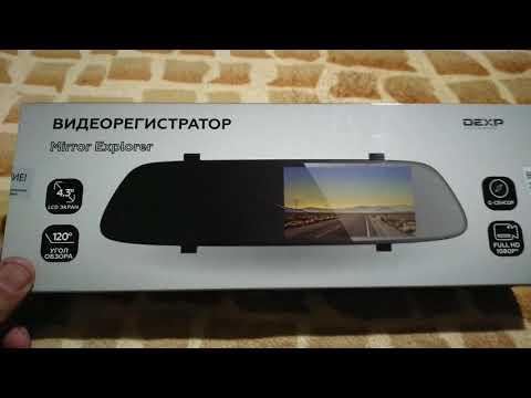 Зеркало регистратор DEXP распаковка
