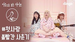 볼빨간사춘기 - #첫사랑 [마음으로 보는 라이브] 수어/수화 sign language Live