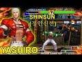 Kof 98 - Shinsun(정인신선) Playing with Yashiro VS Xiao hai(小孩)