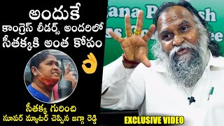 Congress MLA Jaggareddy Super Words About Seethakka | Political Qube