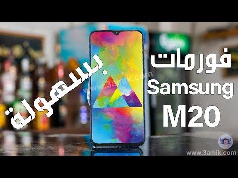 Hard Reset Samsung M20 كيفية عمل فورمات لهاتف سامسونج