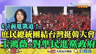 【精彩】6/1前進凱道!庶民總統團結台灣挺韓大會 王鴻薇:目標對準民進黨政府