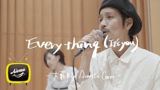 Everything(It's you) - Mr.Children【AiemuTV - Acoustic cover】
