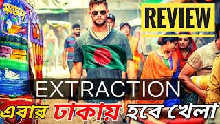 অস্থির একটা মুভি - Extraction Movie Trailer Review & Breakdown in Bengali