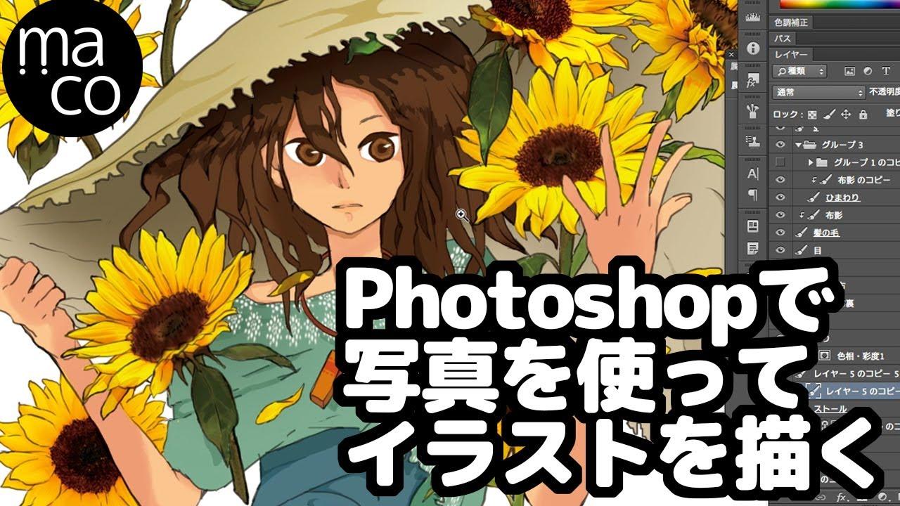Photoshopで写真を使ってイラストを描く By Maco Youtube