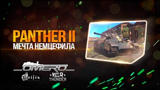 Обзор Panther II: МЕЧТА НЕМЦЕФИЛА! Самый популярный танк Германии | War Thunder(Регистрация в War Thunder - https://ad.admitad.com/g/185f5612ad5fc8abbafe084379854e/ Фармить орлы №1 - http://r.coinsup.com/v_Cs717 Фармить орлы ..., 2017-02-08T16:42:19.000Z)