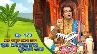 Paka Kambala Pota Chhata Suna Abolakara Purana Katha | Full Ep-173 | 31 Mar | TarangTV