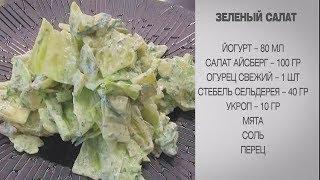 Зеленый салат / Салат витаминный / Салаты без майонеза / Полезные салаты / Свежий зеленый салат