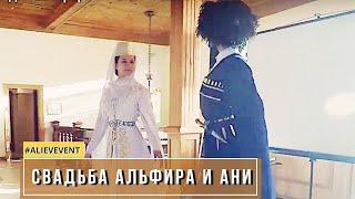 ВЕДУЩИЙ НА СВАДЬБУ Альфира и Анны #AlievEvent