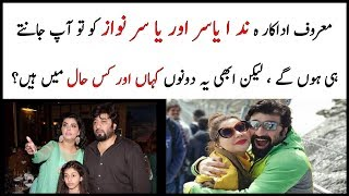 Famous Nida Yasir and Yasir Nawaz News   Now a Days Where the are and what are the doing