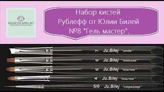 """Набор кистей Рублефф от Юлии Билей №8 """"Гель мастер""""."""