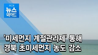 [HCN 뉴스와이드] '미세먼지 계절관리제' 통해 경북…