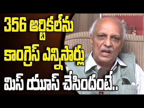 AP Former Chief Secretary IYR Krishna Rao Speaks About West Bengal Issue