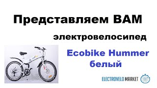 Электровелосипед ECOBIKE Hummer Белый(Электровелосипед ECOBIKE Hummer Белый здесь: ..., 2015-02-15T11:21:40.000Z)