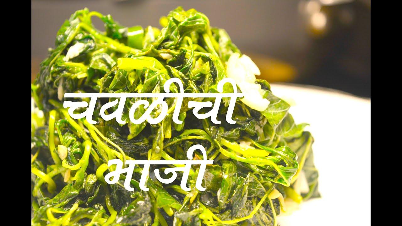chawli chi bhaji recipe in marathi youtube forumfinder Choice Image