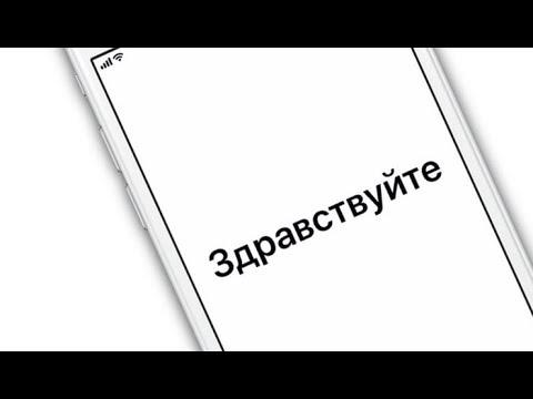Как проверить был ли активирован айфон