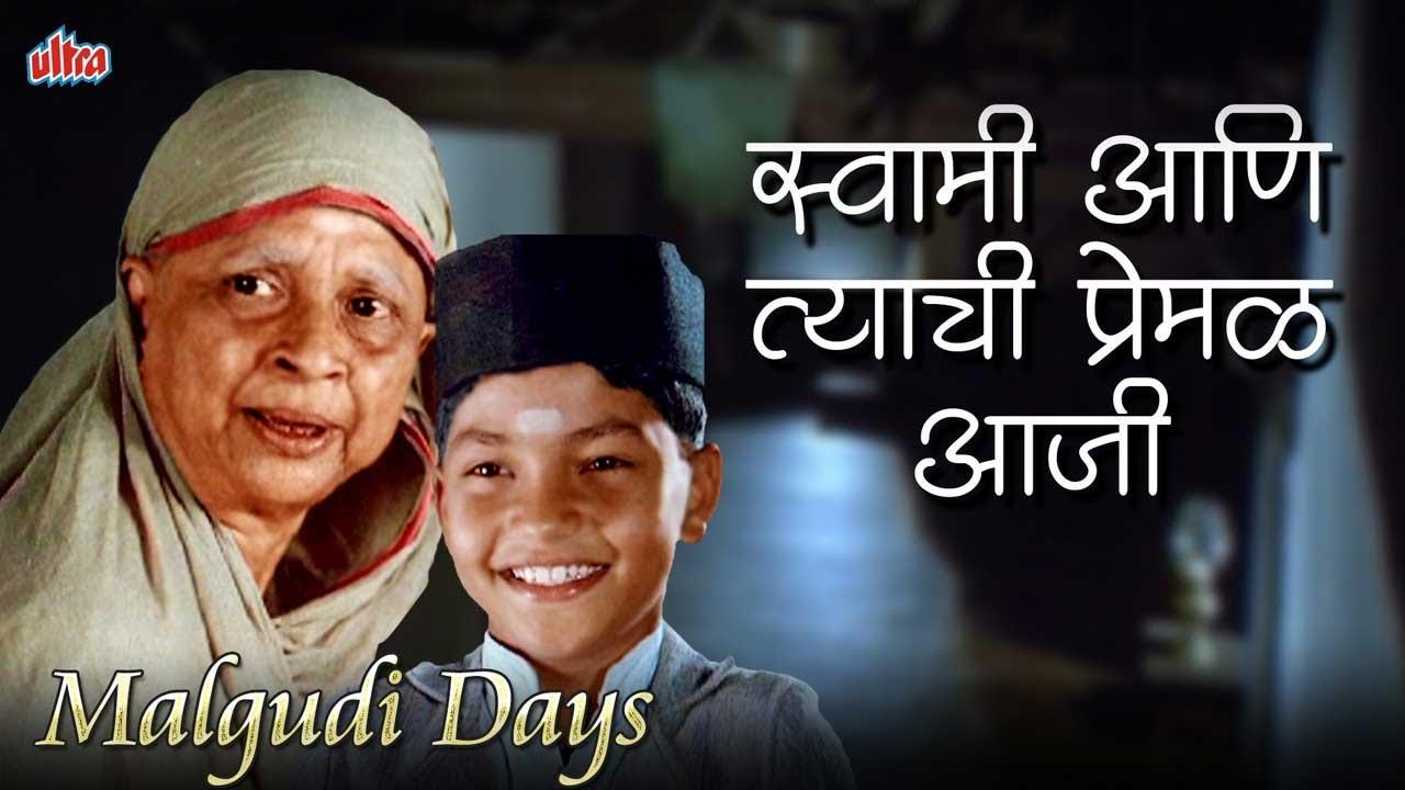 स्वामी आणि त्याची प्रेमळ आजी   Malgudi Days In Marathi   Popular TV Show
