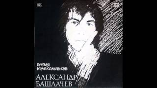 Alexander Bashlachev - Время колокольчиков / Time of Bells (Full Album, Russia, USSR, 1986)