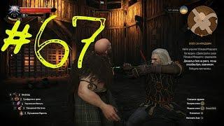 Ведьмак 3 Прохождение Часть 67 Охота за Младшим