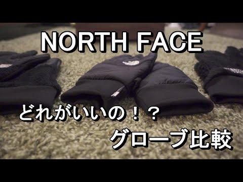 どれがいいの!? TheNorthFace グローブ比較 #NorthFace #手袋 #ヌプシ #デナリ #バーサロフト  #Etip