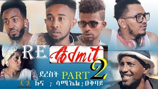 New Eritrean Drama  RE_ADMIT  part 2   by luna ,samiel and Okbay