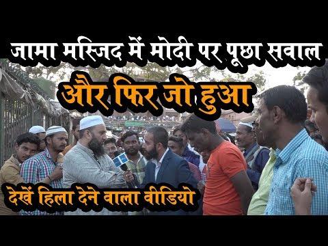 HCN News | जामा मस्जिद में रिपोर्टर ने पुछा मोदी पर सवाल और फिर जो हुआ, आपके होश उड़ा देगा