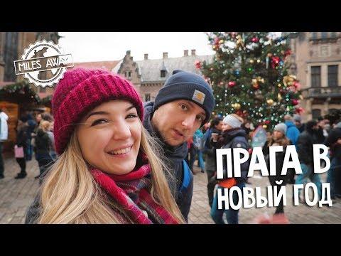 Новый год в Праге 2018 | Как украшают Прагу