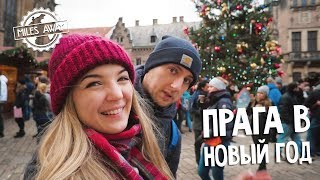 Новогодние праздники в Праге | Как украшают Прагу