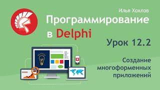 Программирование в Delphi Урок 12.2. Многоформенные приложения / Илья Хохлов