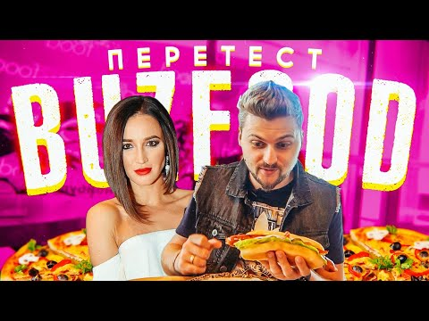 BuzFood через 2 месяца / Перетест ресторана Ольги Бузовой