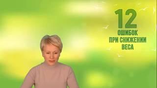 Ошибки и 12 Секретов Похудения. Стройные и здоровые! Бутакова Ольга. Концепция здоровья от Coral C.