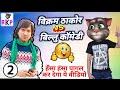 Vikram Thakor vs Billu Comedy || Vikram Thakor New Song 2020 || Most Funny Video