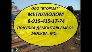 8-925-330-76-33 Металлолом в Бронницах. Металлолом закупаем в Бронницах. Металл продать в Бронницах.(, 2015-05-29T10:47:16.000Z)
