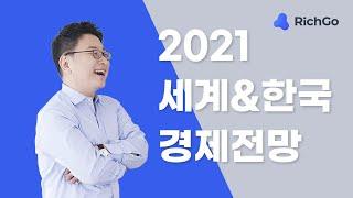2021 세계&한국 경제전망