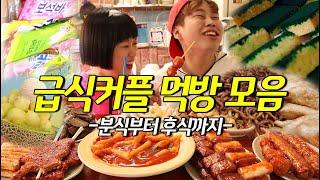 레전드먹방!분식집 전메뉴+짜파게티+각종 후식먹방ㅋㅋㅋ(ft.침샘주의)/ASMR meat mukbang gathering
