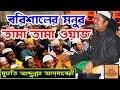 বরিশাইল্লা মনুর তামা-তামা ওয়াজ,হাসতে হাসতে যুবক বেহুঁশ #Mufti_Abdullah_As_Saberi #oic-media waz-2019