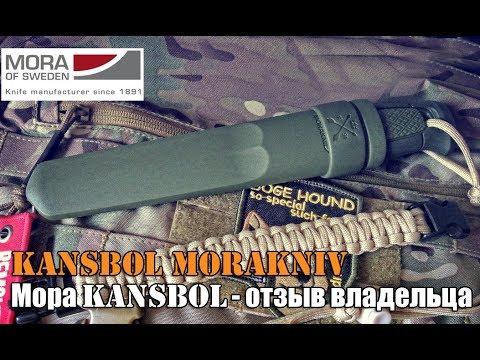 Описание, характеристики, фотографии, цена и отзывы владельцев нож morakniv kansbol, нержавеющая сталь, прорезиненная ручка, цвет зеленый,