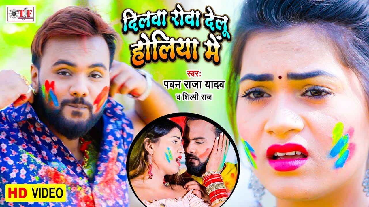 Pawan Raja Yadav, Shilpi Raj Holi Song | Dilwa Rowa Delu Holiya Me | दिलवा रोवा देलु होलिया में
