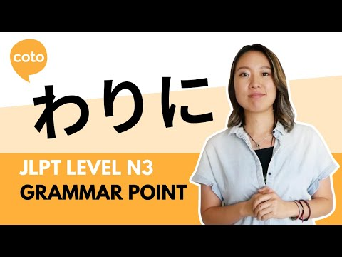 """JLPT N3 Grammar - わりに (How to say """"Considering it's cheap, it's actually good!"""" in Japanese)"""