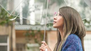 田馥甄  Hebe Tien 《小幸運, A Little Happiness》 (English - Traditional Chinese Subs) Mp3