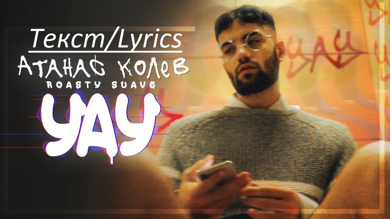 Download АТАНАС КОЛЕВ - УАУ (Текст/Lyrics)