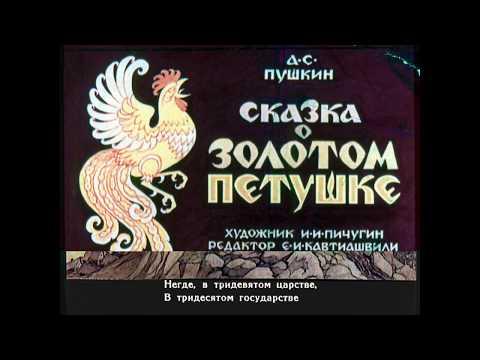 Сказка о золотом петушке А.С. Пушкин (диафильм озвученный) 1954 г.