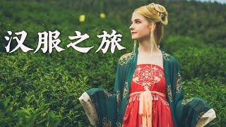 【星悦】梦回古代茶园的汉服星,我升华啦!